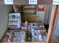 西野神社で頒布しているお守りの一部(平成28年6月現在)