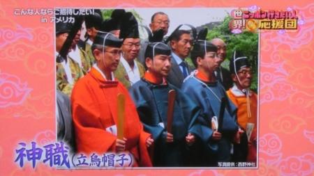 平成28年9月22日放送「世界!ニッポン行きたい人応援団スペシャル」