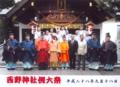平成28年 西野神社例祭 集合写真