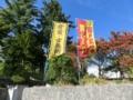 平成28年10月 西野神社境内で開催された骨董市