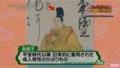 平成28年11月3日放送「世界!ニッポン行きたい人応援団」
