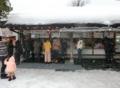平成29年 西野神社の三が日(授与所)