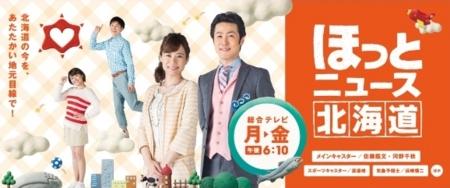 NHK ほっとニュース北海道