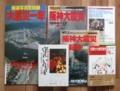阪神・淡路大震災関係の書籍