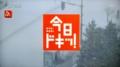 平成29年1月11放送 HBC「今日ドキッ!」より
