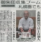 「北海道新聞」平成29年1月19日朝刊より