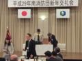 平成29年 札幌市南消防団新年会