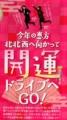 「北海道じゃらん」2017年2月号 開運ドライブ