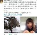 「Sparkle Sparkler」月曜担当リポーター 中嶋さんのツイート
