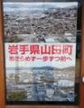 「道の駅やまだ」に貼ってあったポスター