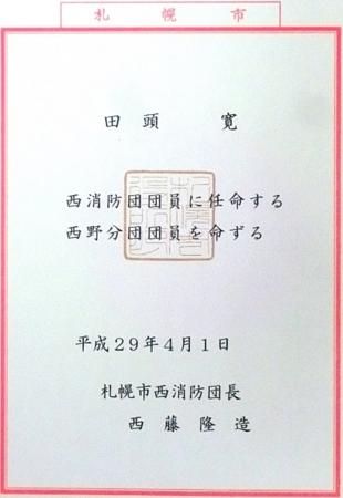 消防団 辞令