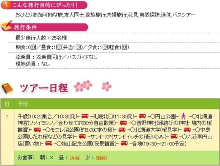 平成29年春 クラブツーリズム ツアー案内(西野神社を含むコース)