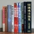 神道行法関係書籍