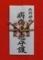 西野神社 病傷平癒守護札