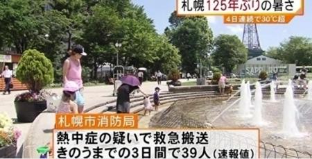 札幌、125年ぶりの暑さ