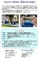 平成29年 西野神社 禊祓行事の御案内
