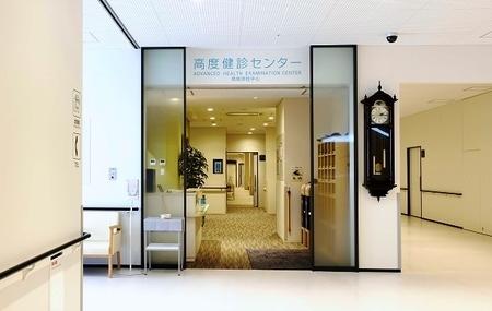 高度健診センター