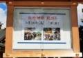 西野神社 掲示板