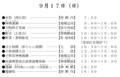 平成29年 西野神社 秋まつり日程