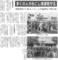 地域新聞ウォーク(平成29年9月25日号)