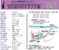 平成29年 天の岩戸のクラフト祭