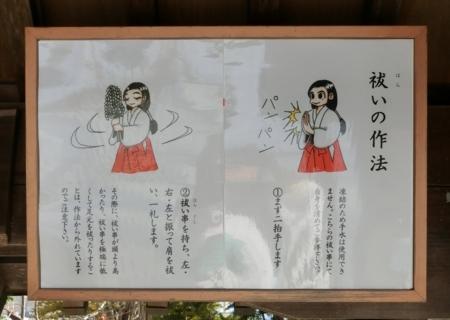 西野神社 手水舎(冬期仕様)