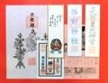 西野神社 お正月セット