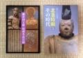 鎌倉国宝館の図録