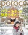 「poroco」2018年1月号 表紙
