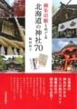書籍「御朱印帳とめぐる北海道の神社70」 表紙
