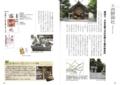 書籍「御朱印帳とめぐる北海道の神社70」 西野神社紹介ページ