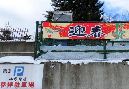 平成29年末の西野神社年末(迎春準備)