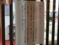 平成30年 西野神社正月(御朱印についての案内)