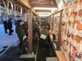 平成30年 西野神社正月(授与所前)