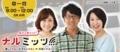 HBCラジオ「気分上昇ワイド ナルミッツ!!!」