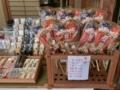 西野神社 授与所窓口(平成30年1月9日)
