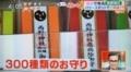 平成29年12月26日放送 HBC「今日ドキッ!」より
