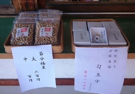 西野神社 福豆と勾玉守