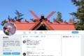 北見・相内神社公式 twitterアカウント