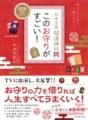 書籍「日本全国 開運神社 このお守りがすごい!」 表紙