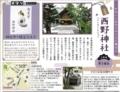 書籍「日本全国 開運神社 このお守りがすごい!」 西野神社