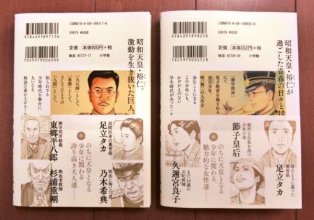 コミック「昭和天皇物語」1巻・2巻
