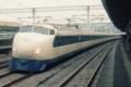 東海道新幹線 0系電車