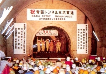 青函トンネル本坑貫通
