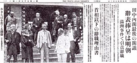 田中義一内閣総辞職
