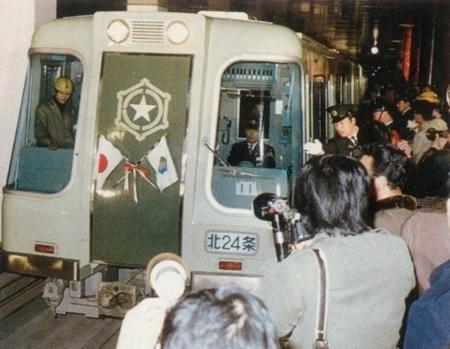 札幌市営地下鉄 南北線 開業