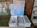 西野神社 水みくじ