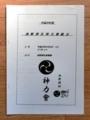 平成30年度 西野神社神力會 総会資料