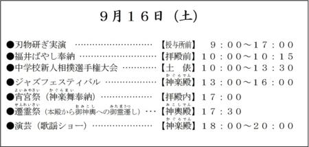 平成29年 西野神社 秋まつり日程(1日目)