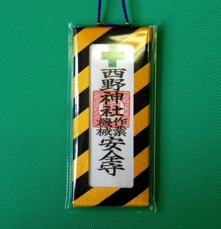西野神社「作業機械安全守」